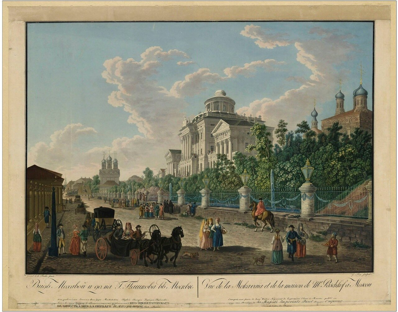 Вид Моховой и дома Пашкова в Москве