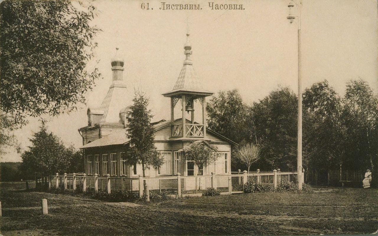 Окрестности Москвы. Листвяны. Часовня