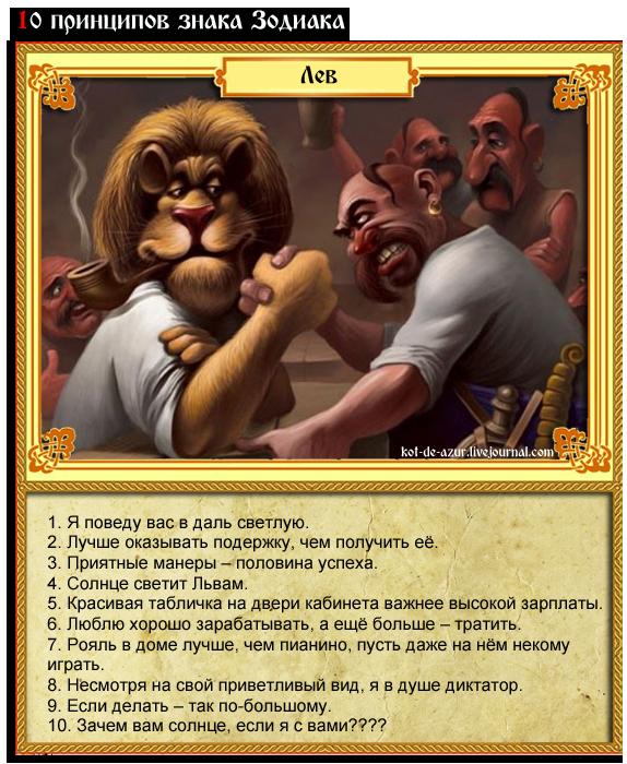 Гороскопы в картинках - Тридевятое Царство