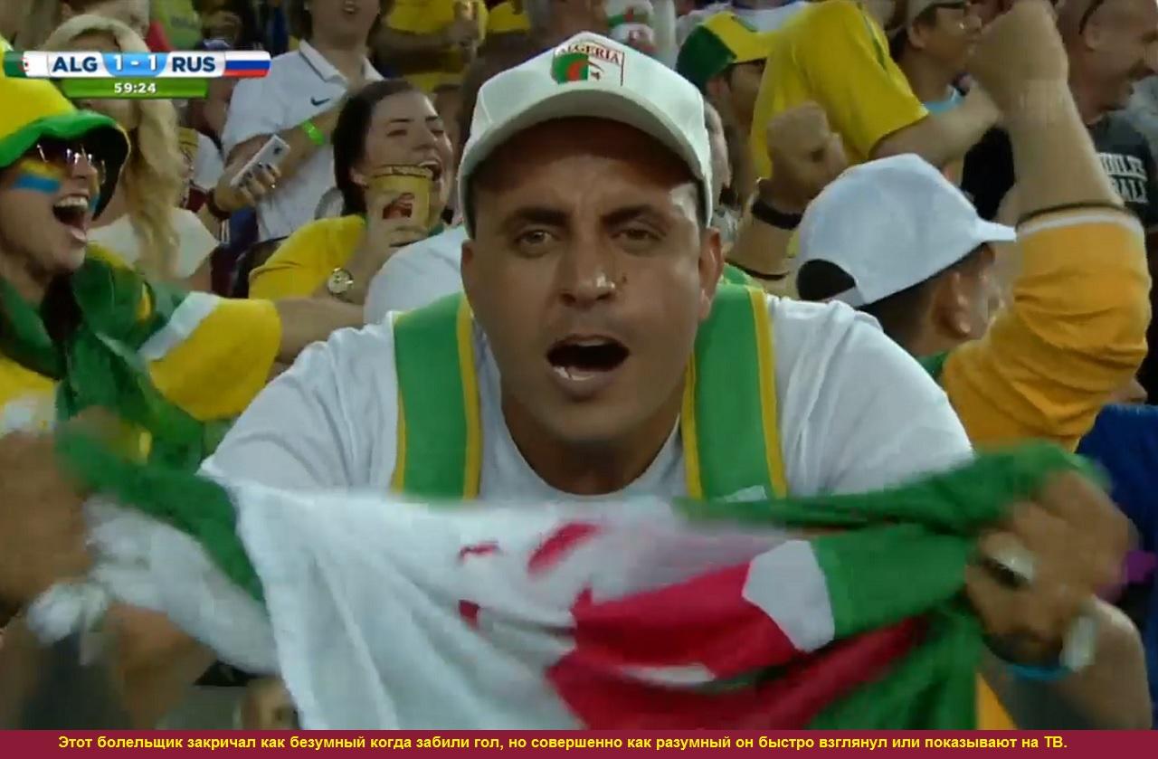 Алжир, Болельщик(2).j