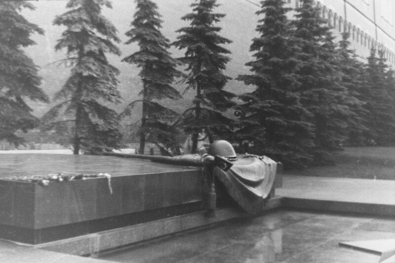Могила неизвестного солдата, 1976 год