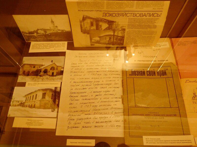 Мемориальный музей-квартира Ю.П. Спегальского