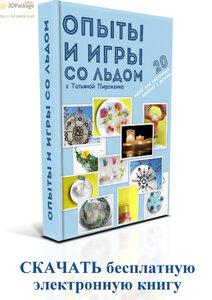 """E-book """"Опыты со льдом"""""""