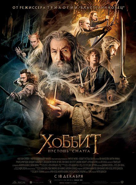 Хоббит: Пустошь Смауга / The Hobbit: The Desolation of Smaug [EXTENDED] (2013) BDRip 1080p/720p + HDRip + WEB-DL 1080p/720p + WEB-DLRip