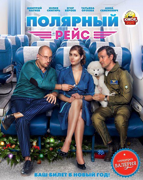 Полярный рейс (2013) DVDRip