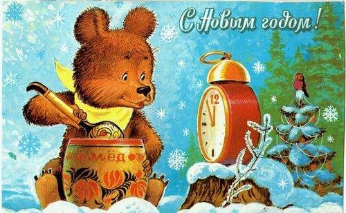 Медведь смотрит на часы, зачерпывая мед ложкой. С Новым годом! открытка поздравление картинка