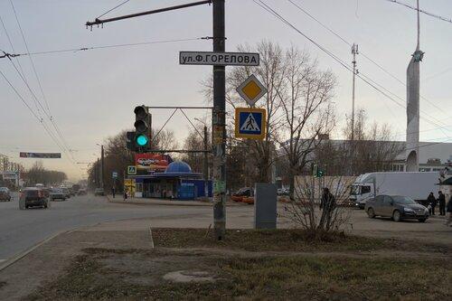 Улица Феди Горелова