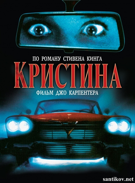 Кристина / Christine (1983/HDRip)