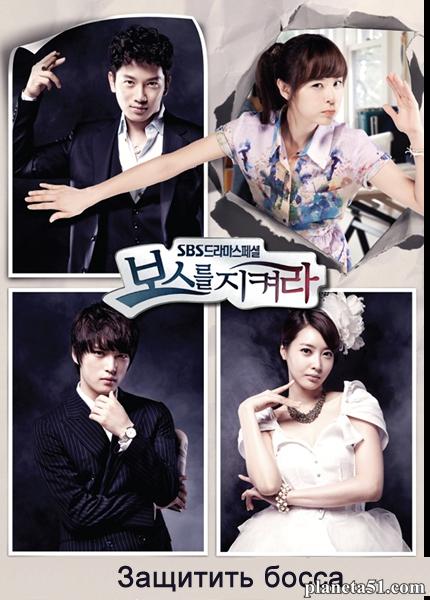 Защитить босса (18 серий из 18) / Boseuga Dallajyeotteoyo (Protect the Boss) / 2011 / ЛД (GREEN TEA) / HDTVRip