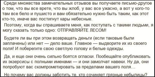 как Любовь Латыпова обманывает клиентов