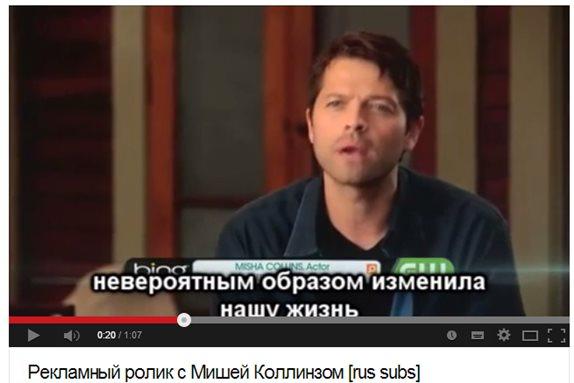 Рекламный ролик с Мишей Коллинзом
