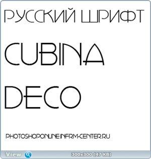 Русский шрифт Cubina Deco