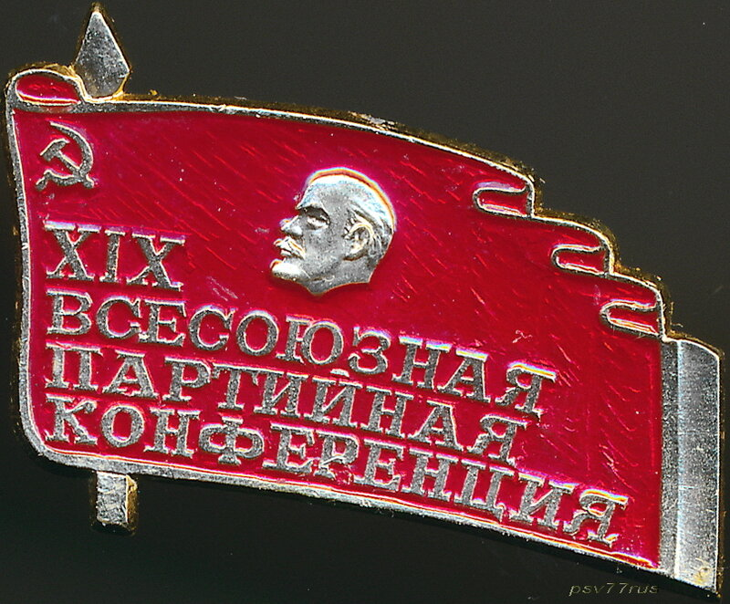 XIX Всесоюзная партийная конференция.