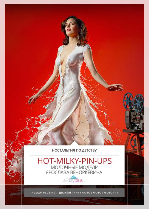 Молочный Pin-up от Ярослава Вечоркевича | Milky-Pin-up by Jaroslav Wieczorkiewicz