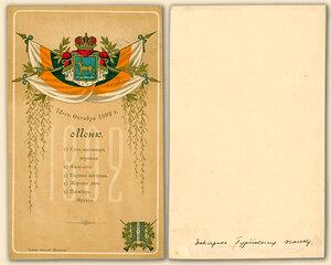 Меню обеда, данного в Самаре 12-го октября 1892 г. чинами 159-го Гурийского полка.