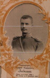 Подпоручик Андрей Федорович Забелин. Портрет.