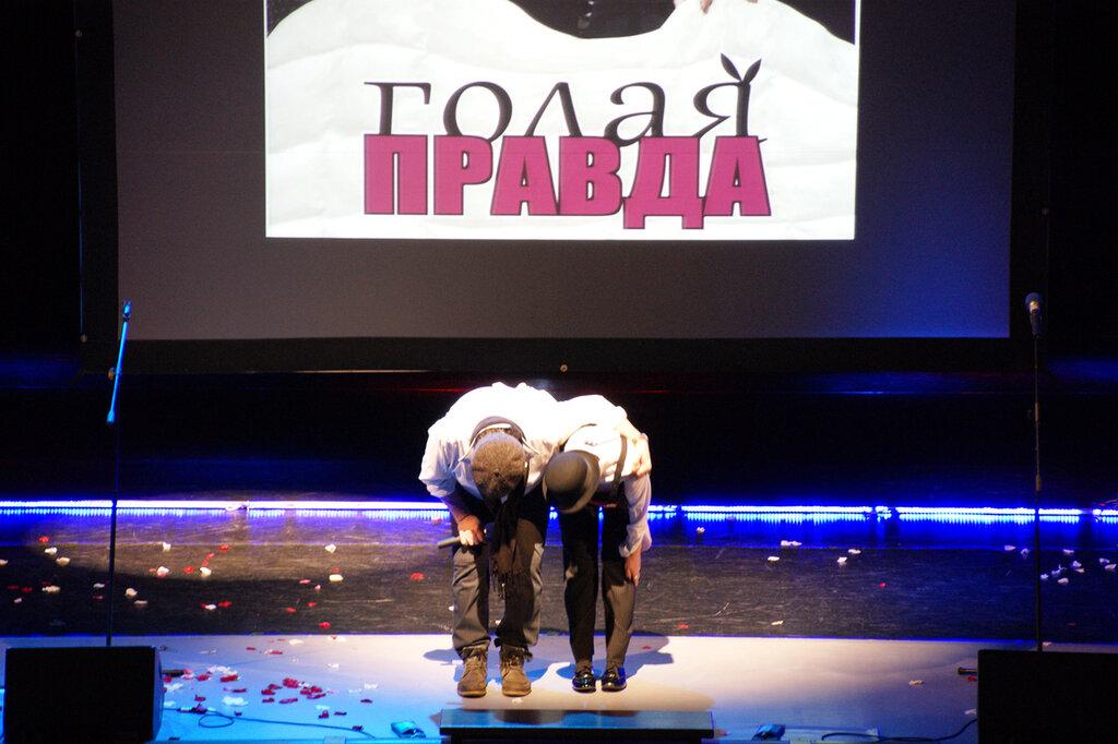 """""""Голая правда"""", Хабаровск, 26.02.2014"""