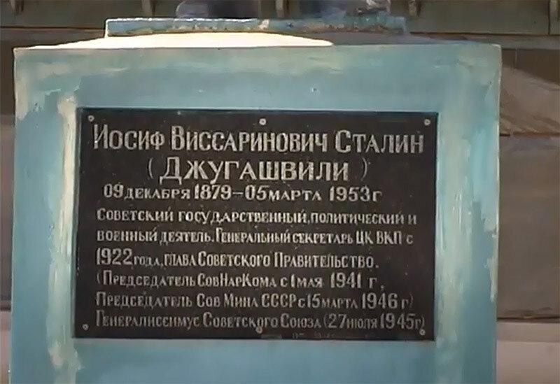 Табличка на памятнике в Икане.