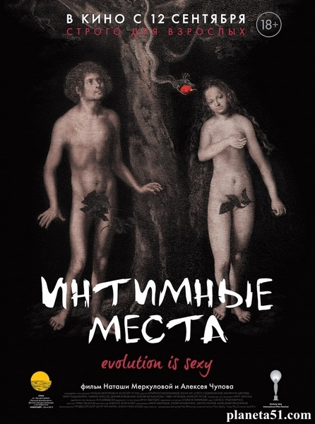 Интимные места (2013/WEB-DL/WEB-DLRip) [Лицензия]