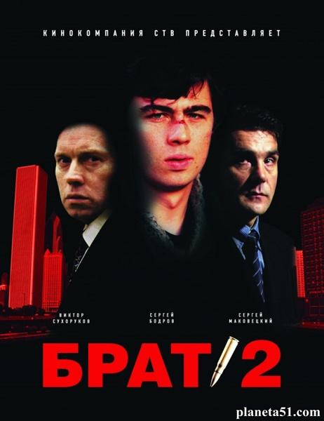 Брат2 (2000/DVDRip)