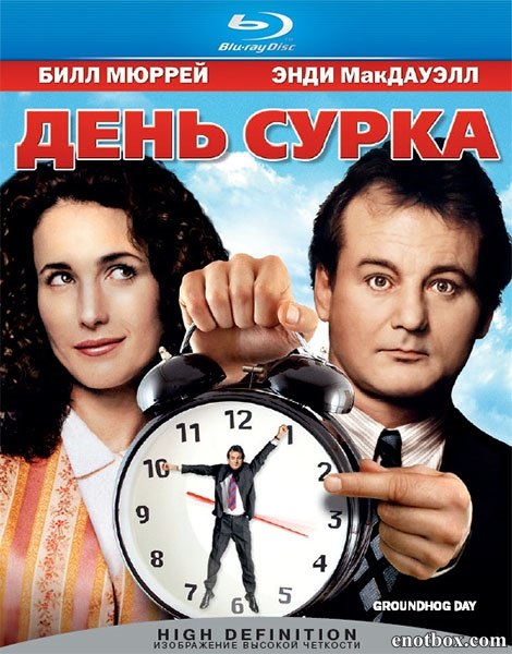 День сурка / Groundhog Day (1993/BDRip/HDRip)