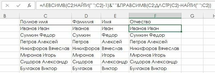 Как в Excel выделить имя и фамилию из строки