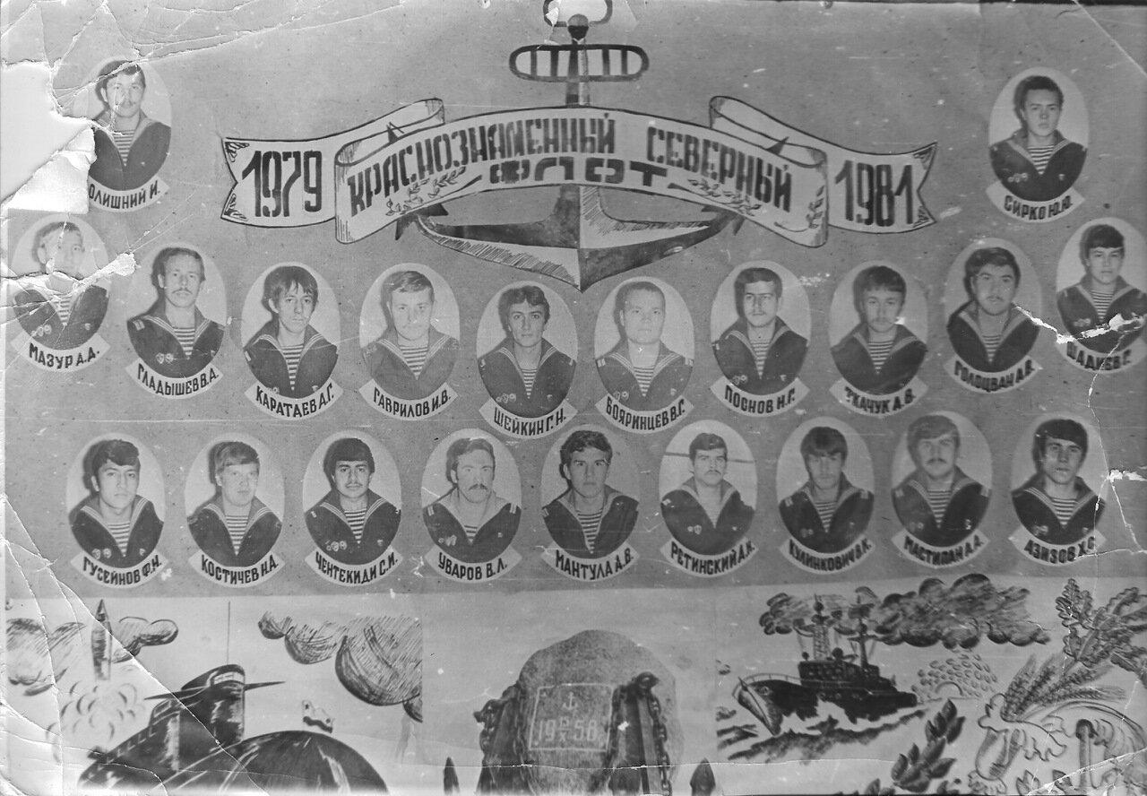 Призыв 1979-81 г.г.