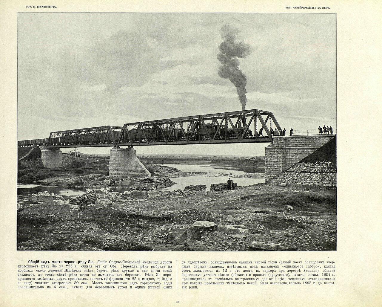 55. Общий вид моста через реку Яю