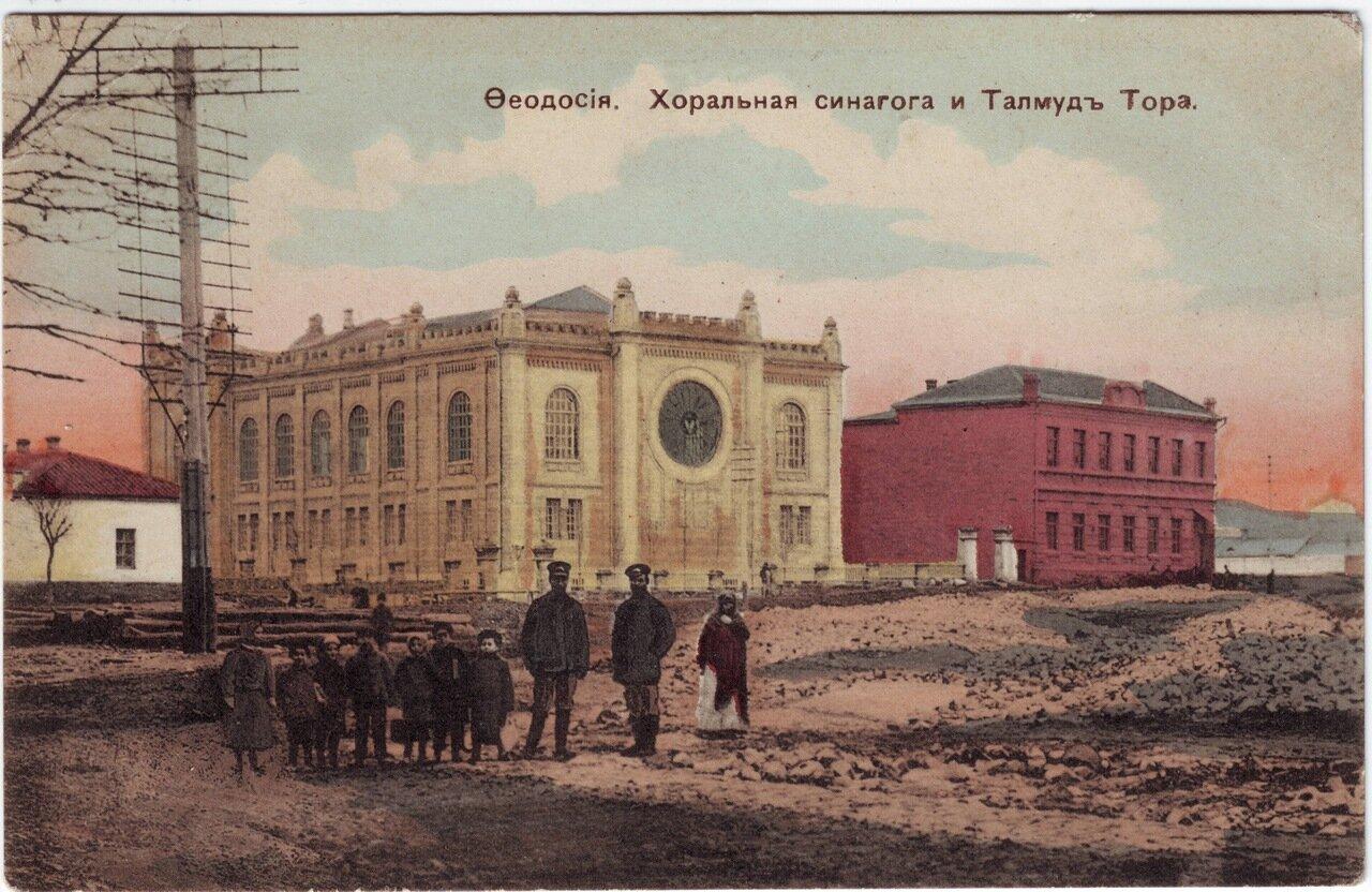 Хоральная синагога и Талмуд Тора