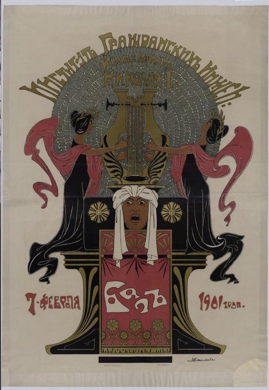 1901. Институт гражданских инженеров императора Николая I-го. Бал 7 февраля 1901 г.