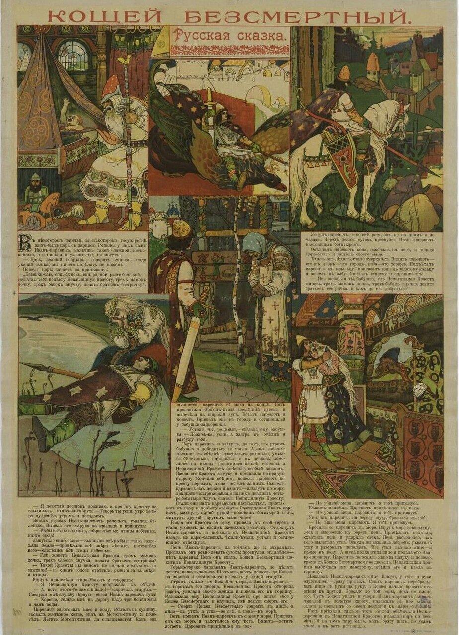 1900-е. Кощей Бессмертный. Русская сказка