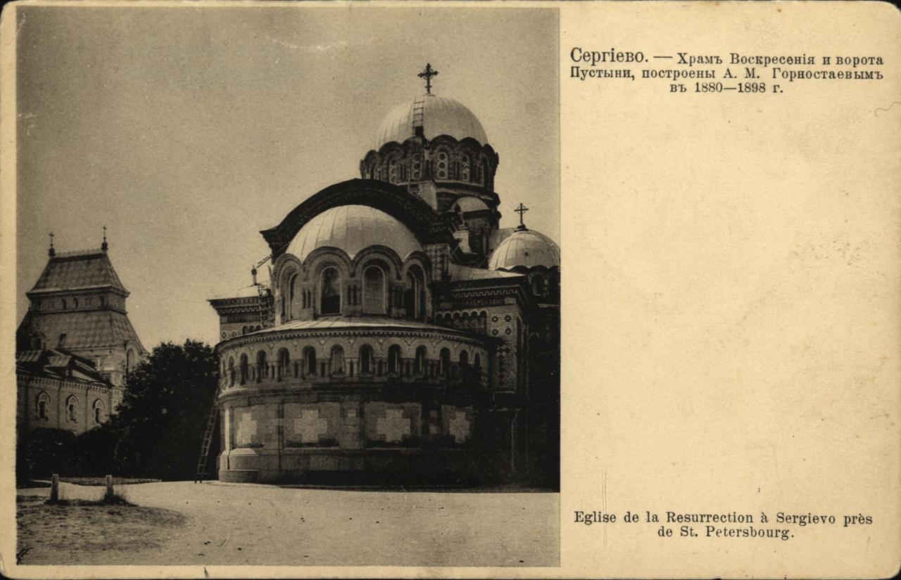 Храм Воскресения и ворота Пустыни