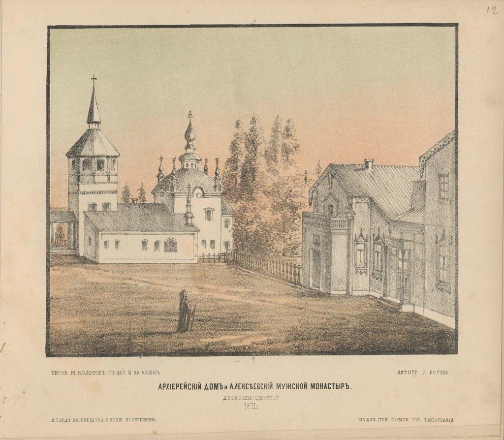 Архиерейский дом и Алексеевский мужской монастырь