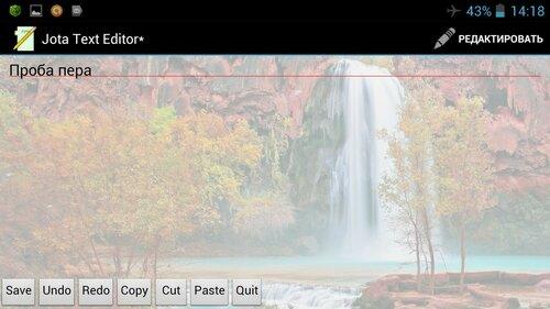 Свой фон в альбомной ориентации экрана