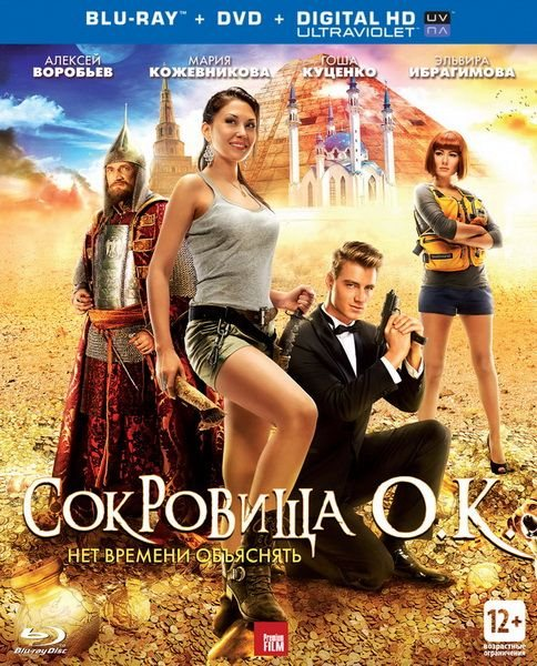 Сокровища О.К. (2013) Blu-ray + BDRip 1080p + 720p + HDRip