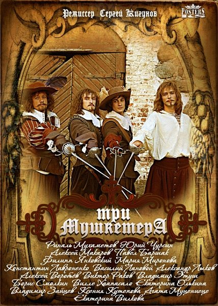 Три мушкетера (2013) SATRip + HDTVRip