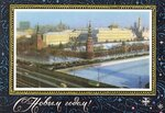 Открытка Вид Кремля поздравление