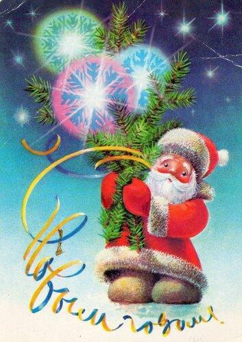 Дед Мороз с красивой елкой. С Новым годом! открытка поздравление картинка