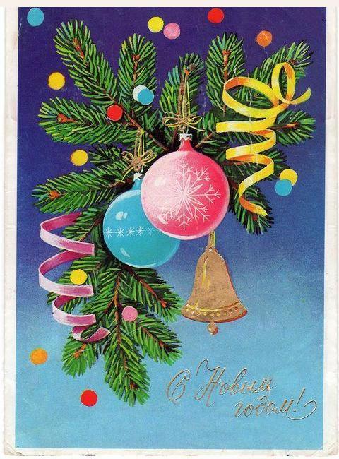 Шары и колокольчик на ветках. С Новым годом!