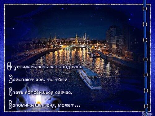 Спокойной ночи, стихи открытка поздравление картинка