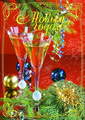 С Новым годом! Ветка елки, фужеры, игрушки