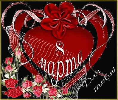 Любимой на 8 марта открытка поздравление картинка
