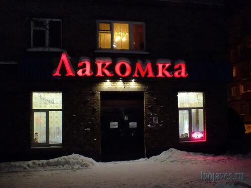 Фото города Инта №6366  Кафе