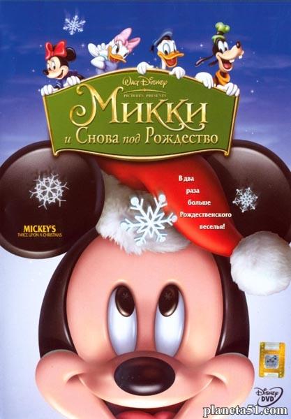 Микки: И снова под Рождество / Mickey's Twice Upon a Christmas (2004/WEB-DL/DVD9/DVDRip)
