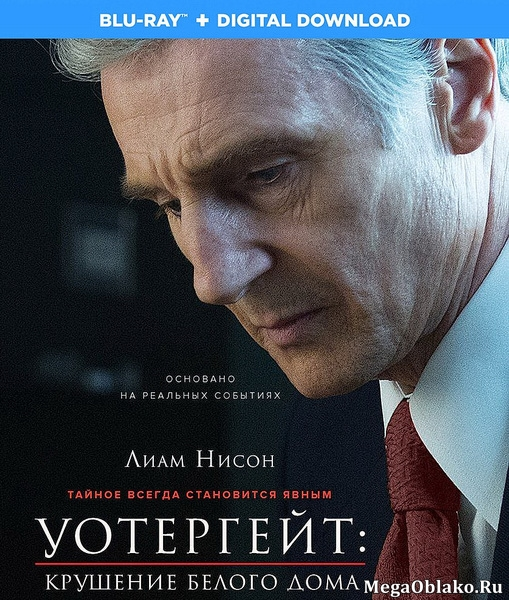 Уотергейт. Крушение Белого дома / Mark Felt: The Man Who Brought Down the White House (2017/BDRip/HDRip)