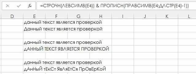 Результат применения функции для преобразования текста к правильному формату заглавных букв