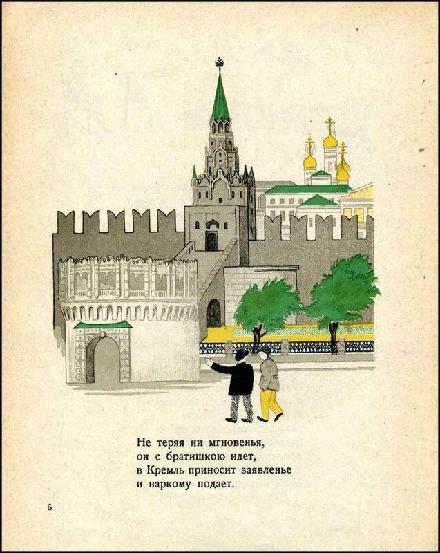 Кутафья башня. 1926