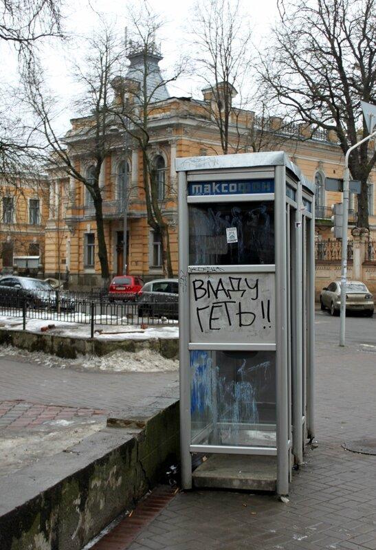 Телефонная будка на Институтской