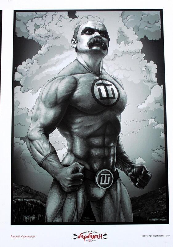Тарас Шевченко - супермен