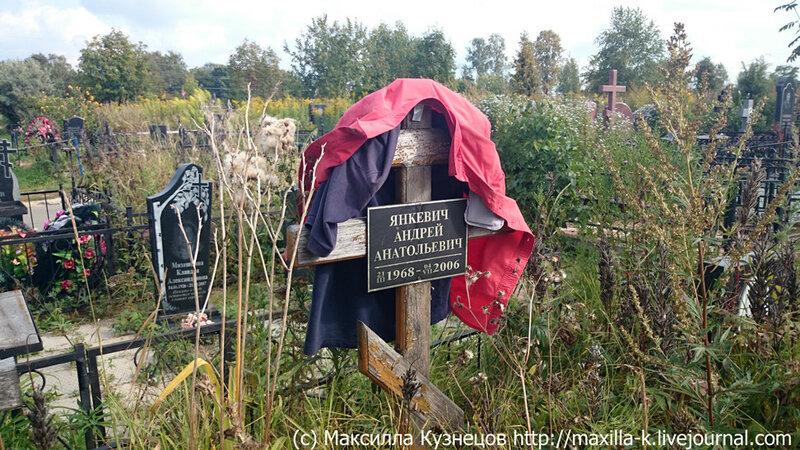Девятское кладбище